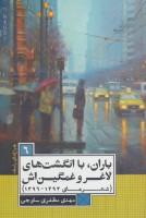 باران،با انگشت های لاغر و غمگین اش (شعرهای 1393-1396)،(چراغ های رابطه 6)