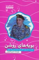 بویه های روشن:خاطرات ناوسروان تکاور سید احمد شمس زاده علوی (قصه های دریا)