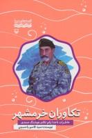 تکاوران خرمشهر:خاطرات ناخدا یکم تکاور هوشنگ صمدی (قصه های دریا)