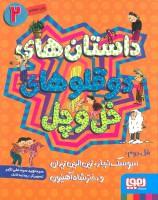داستان های دو قلوهای خل و چل 2 (قل دوم:سوسک نجار،زین الدین زیدان و دختر شاه آهنیون)