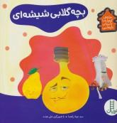 بچه گلابی شیشه ای (خانه ی کوتوله با شیروانی نارنجی)