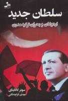 سلطان جدید (اردوغان و بحران ترکیه مدرن)
