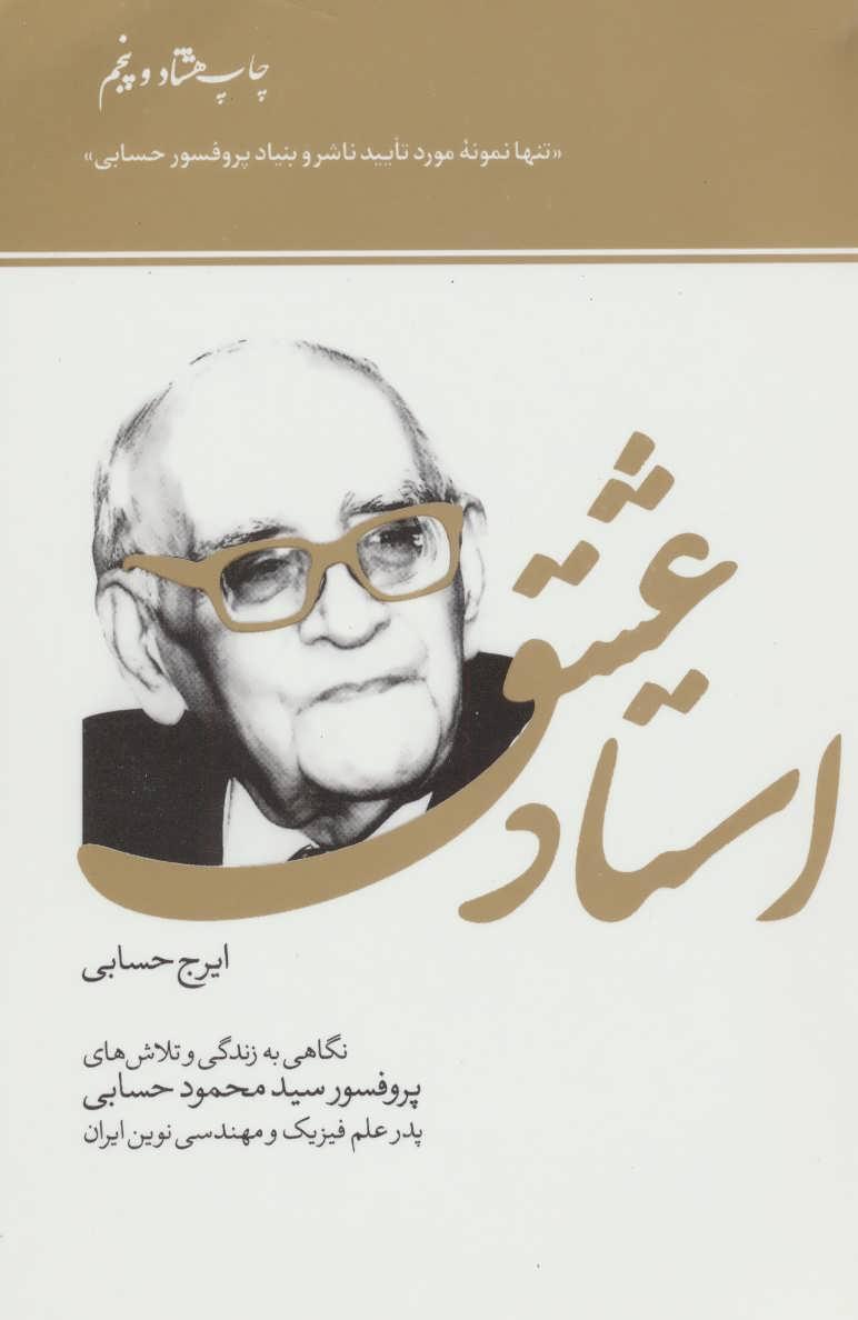 استاد عشق (نگاهی به زندگی و تلاش های پروفسور حسابی پدر علم فیزیک و مهندسی نوین ایران)