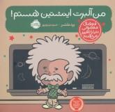 من آلبرت اینشتین هستم! (آدم های معمولی دنیا را تغییر می دهند)،(گلاسه)