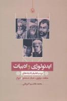 ایدئولوژی و ادبیات (بررسی تطبیقی اندیشه های حافظ،مولوی،خیام،شاملو و فروغ)