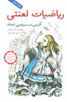 ریاضیات لعنتی (آلیس در سرزمین اعداد)