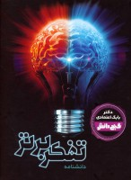 دانشنامه تفکر برتر (گنج دانش)