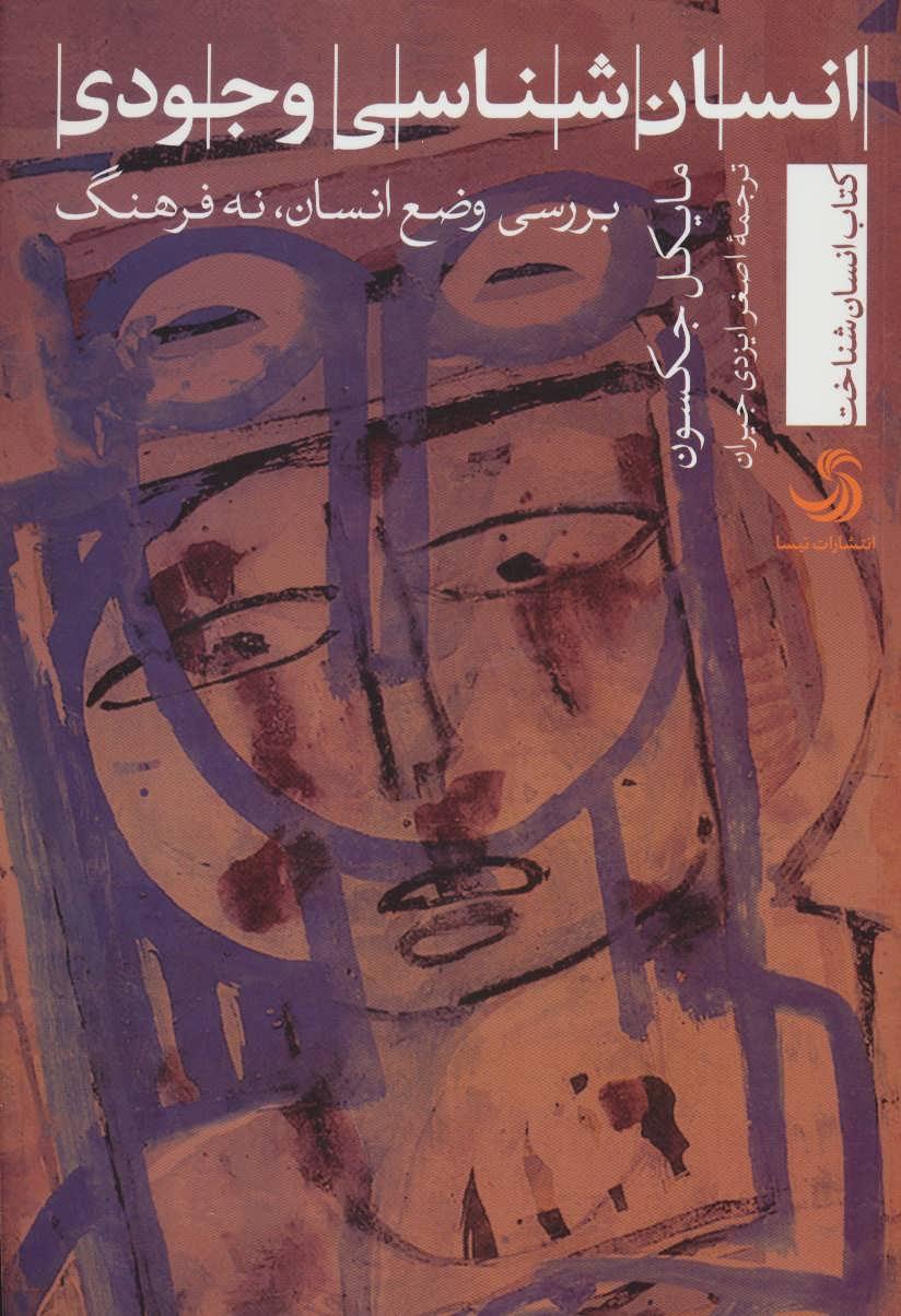 انسان شناسی وجودی:بررسی وضع انسان،نه فرهنگ (انسان شناخت22)