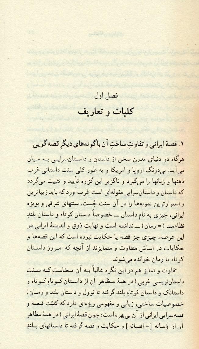 پیمانه های بی پایان (قصه های کوتاه ادبیات عرفانی)،(2جلدی)