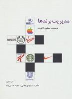 مدیریت برندها (راه کارهای تبلیغات و بازاریابی80)