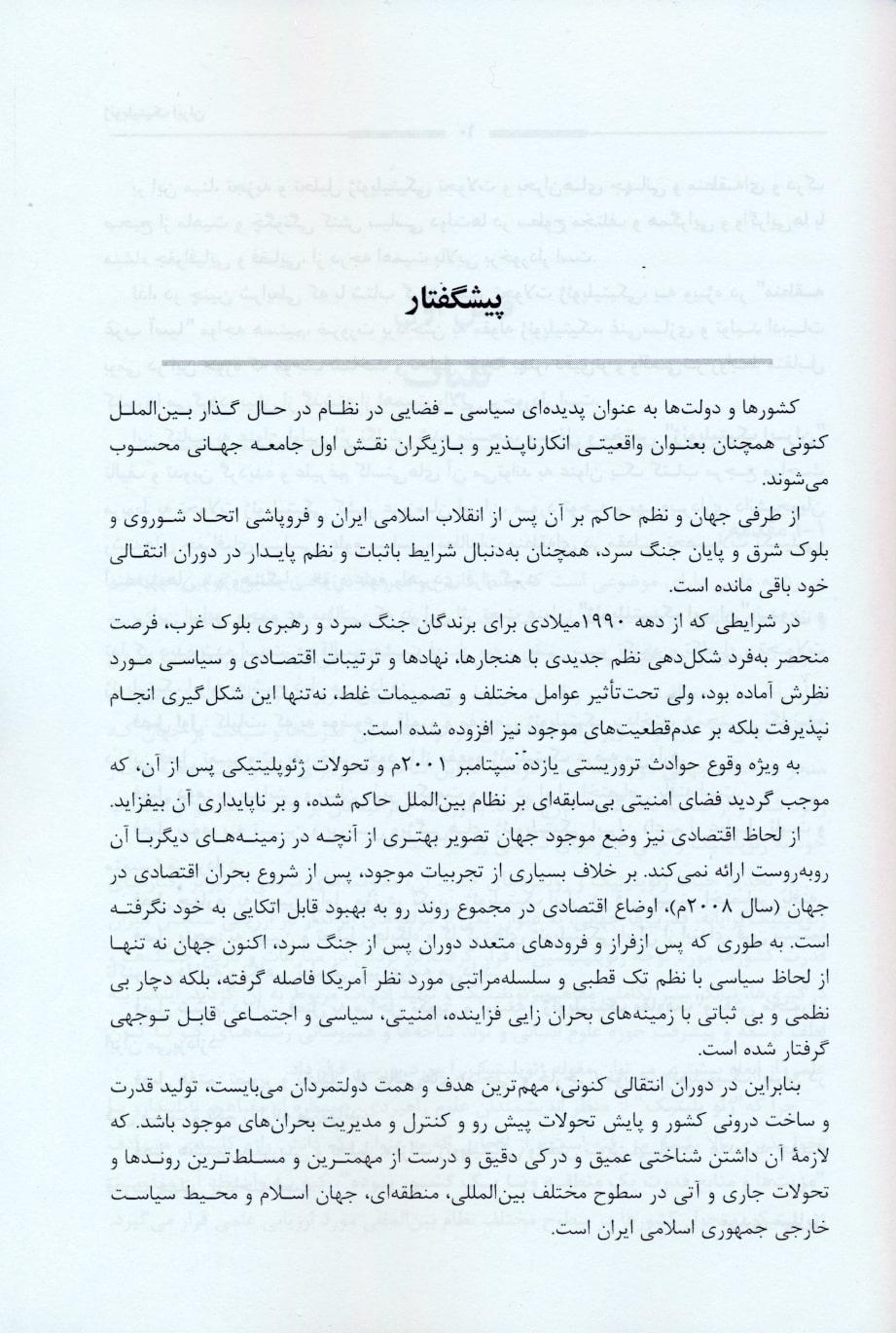 ژئوپلیتیک ایران
