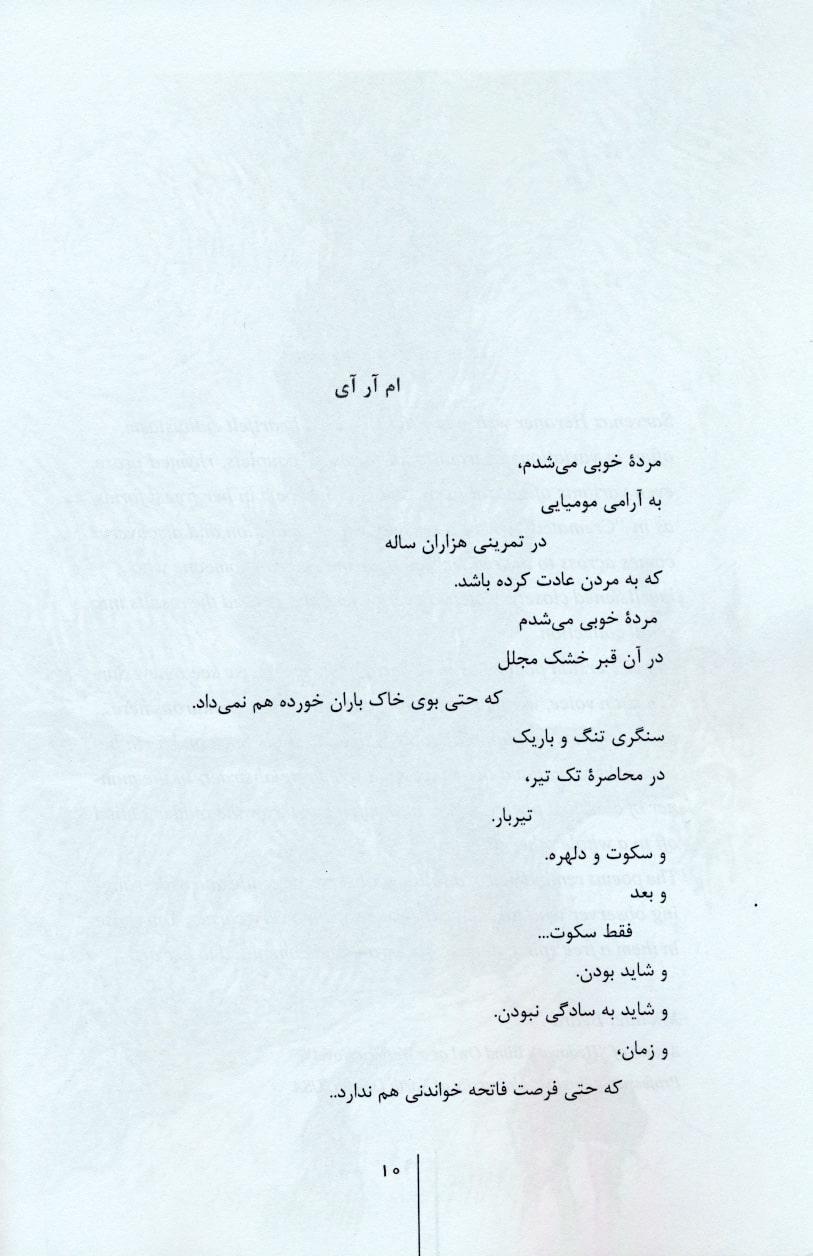 سرو و سایه اش (برگزیده اشعار فارسی و انگلیسی)