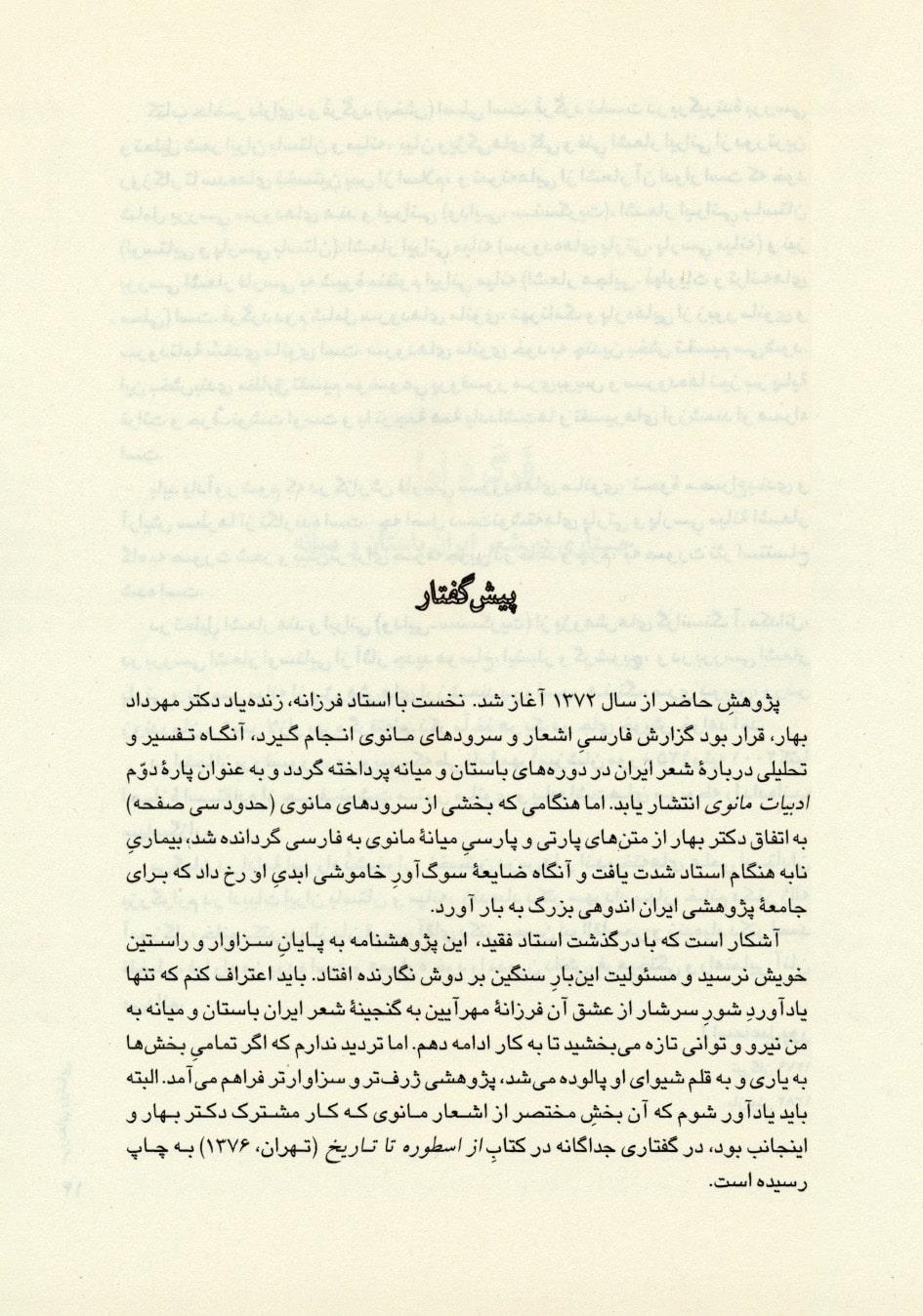 سرودهای روشنایی (جستاری در شعر ایران باستان و میانه و سرودهای مانوی)