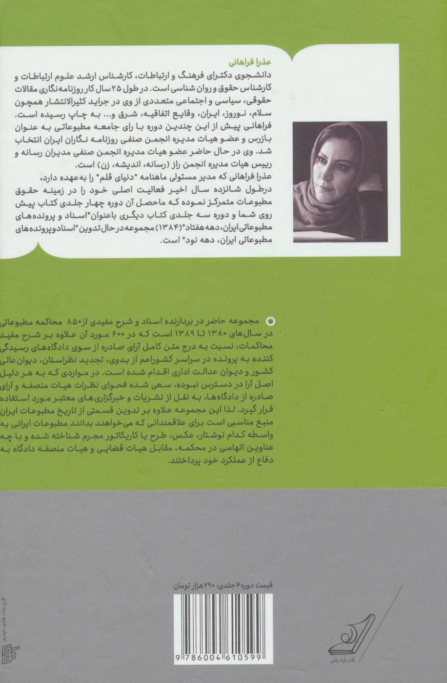 اسناد و پرونده های مطبوعاتی ایران دهه 80 (4جلدی)