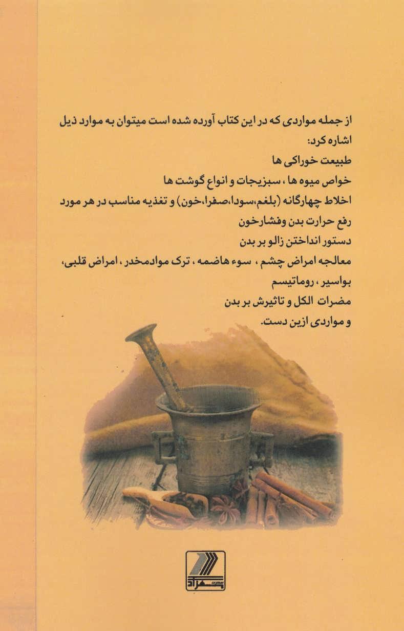 راهنمای کامل طب سنتی ایرانی
