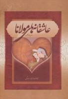 عاشقانه های مولانا