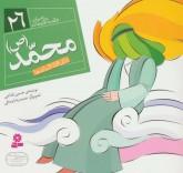پیامبران و قصه هایشان26 (محمد (ع))،(16*16)