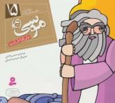 پیامبران و قصه هایشان15 (موسی (ع))،(16*16)