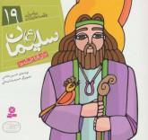 پیامبران و قصه هایشان19 (سلیمان (ع))،(16*16)