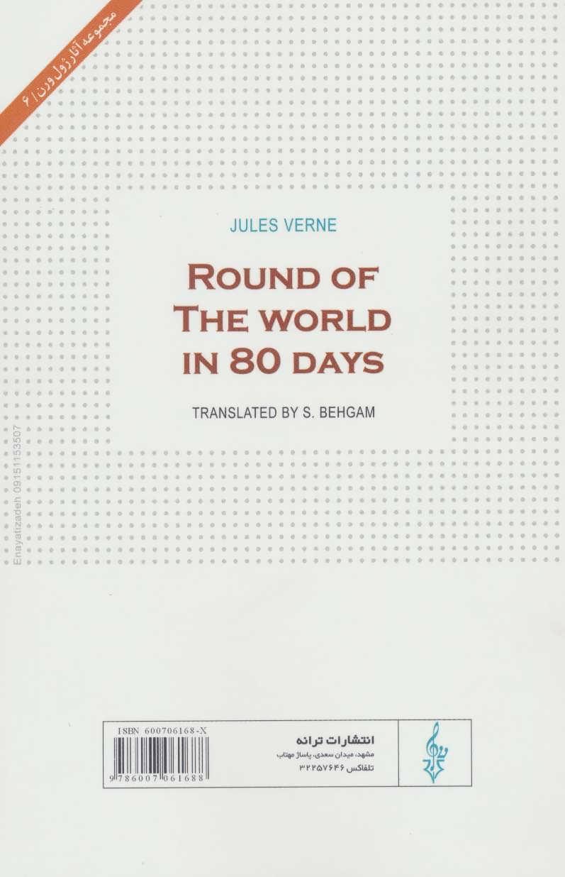 دور دنیا در هشتاد روز (ژول ورن 6)