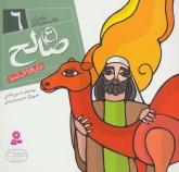 پیامبران و قصه هایشان 6 (صالح (ع))،(16*16)