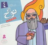 پیامبران و قصه هایشان 4 (نوح (ع))،(16*16)
