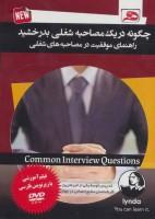 فیلم آموزشی چگونه در یک مصاحبه شغلی بدرخشید (راهنمای موفقیت در مصاحبه شغلی)