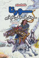 سورنا سردار خستگی ناپذیر (سرداران نامی ایران)