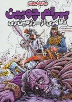بهرام چوبین دلاوری از سرزمین ری (سرداران نامی ایران)،(گلاسه)