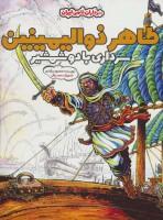 طاهر ذوالیمینین سرداری با دو شمشیر (سرداران نامی ایران)