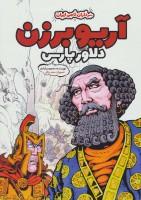 آریو برزن دلاور پارس (سرداران نامی ایران)،(گلاسه)
