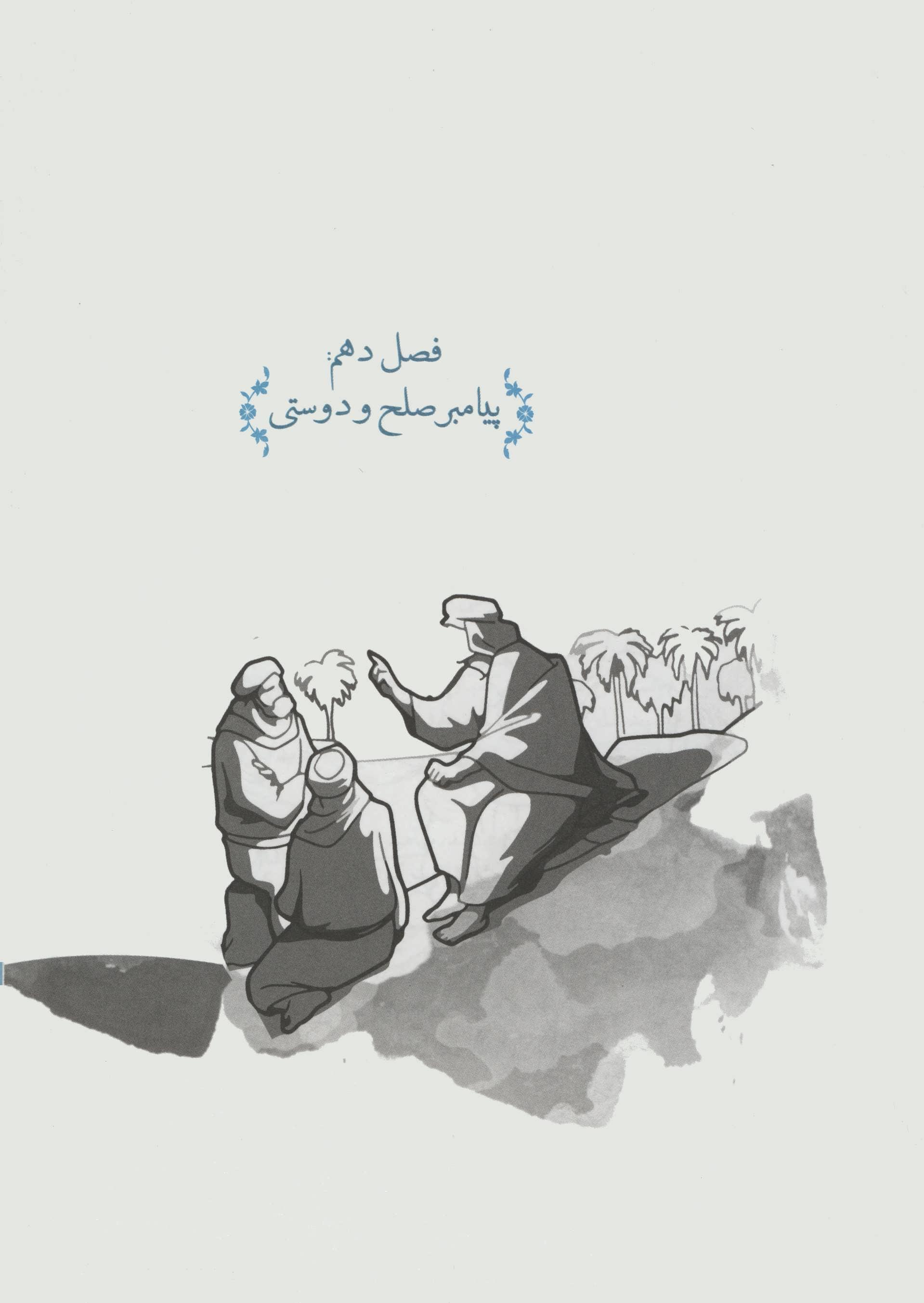 شهری پر از مهربانی و مبارزه (یاران پیامبر 2)