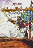 طاهر ذوالیمینین سرداری با دو شمشیر (سرداران نامی ایران)،(گلاسه)