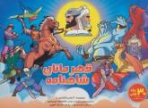 مجموعه کتاب های آشنایی با قهرمانان شاهنامه،به همراه رنگ آمیزی (30جلدی،باجعبه)