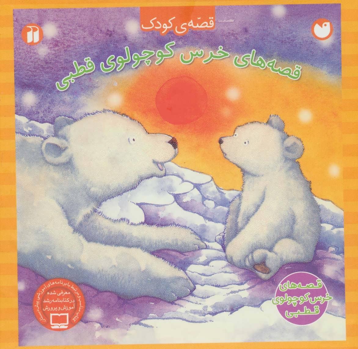 مجموعه قصه های خرس کوچولوی قطبی (4جلدی)