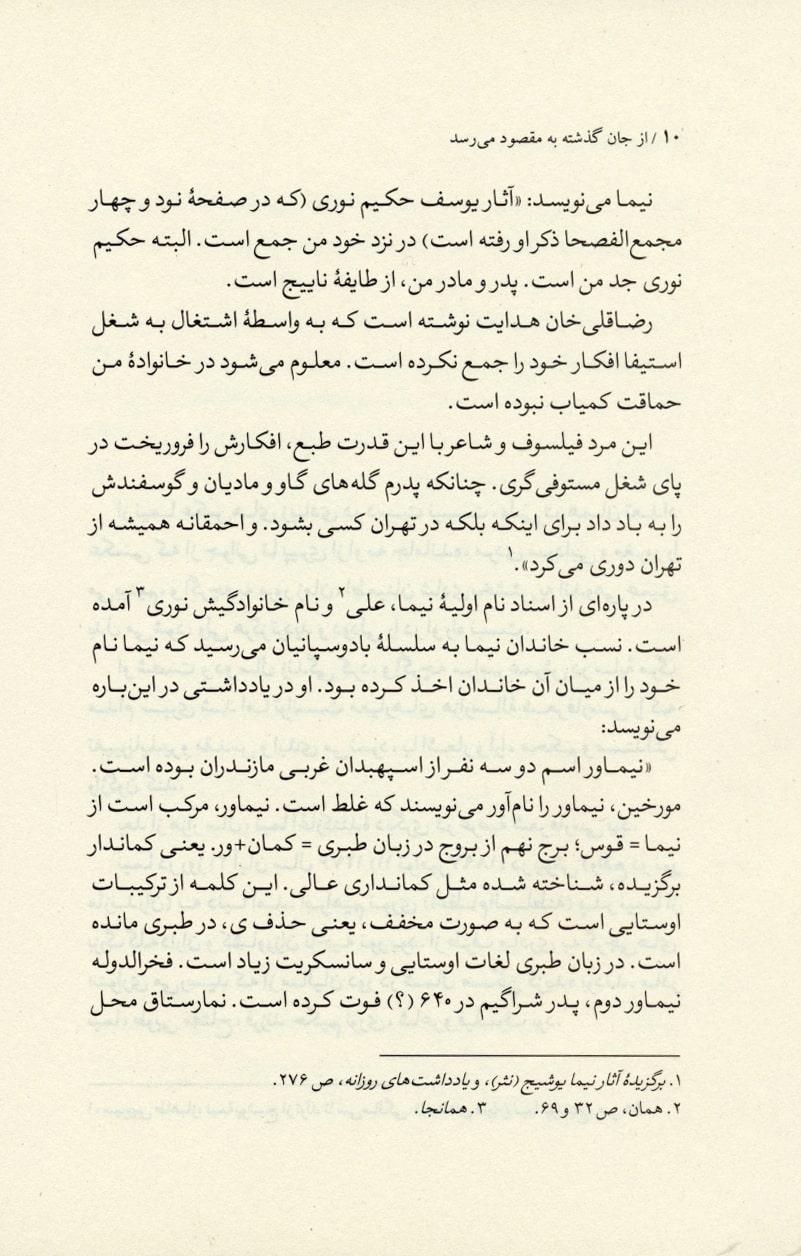 از جان گذشته به مقصود می رسد:زندگی،شعر و اندیشه نیما یوشیج (نام آوران اندیشه و هنر 3)