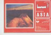 نقشه طبیعی آسیا کد 185