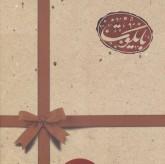 بسته ویژه بایکوت (گلاسه،باجعبه)
