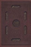 کلیات سعدی (گلاسه،باقاب،ترمو،لب طلایی،لیزری)