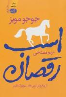 اسب رقصان