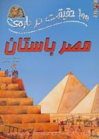 100 حقیقت34 (درباره ی مصر باستان)،(گلاسه)