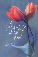 گل غنچه های شعر