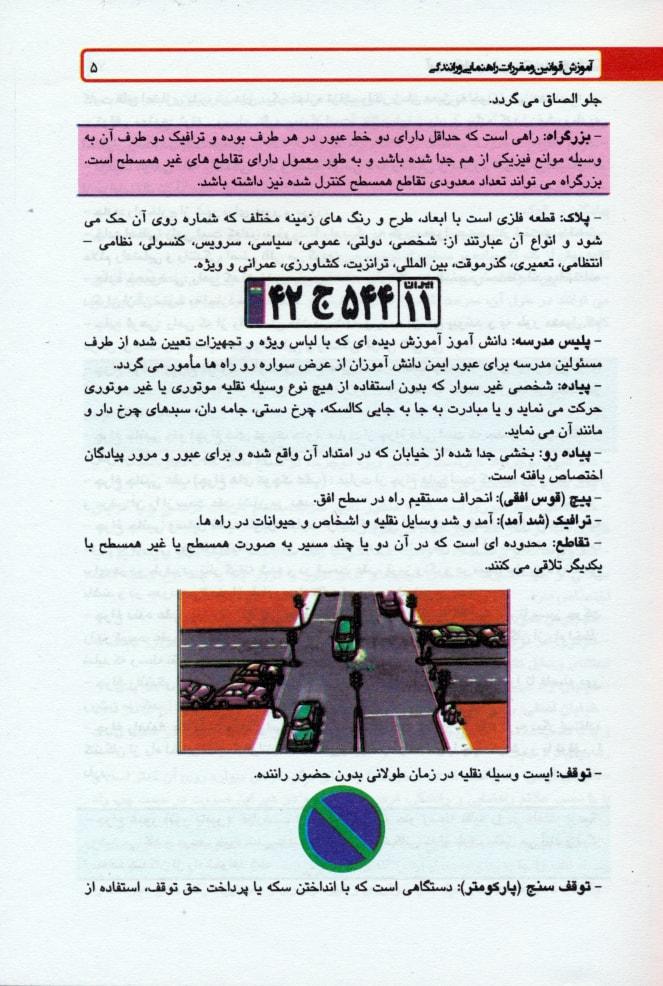 آموزش قوانین و مقررات راهنمایی و رانندگی (ویژه متقاضیان گواهینامه پایه یک،دو،سه و موتور سیکلت)