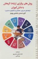 روش های برقراری ارتباط اثربخش با دانش آموزان (راهنمای مدیران،معلمان و مشاوران مدارس)