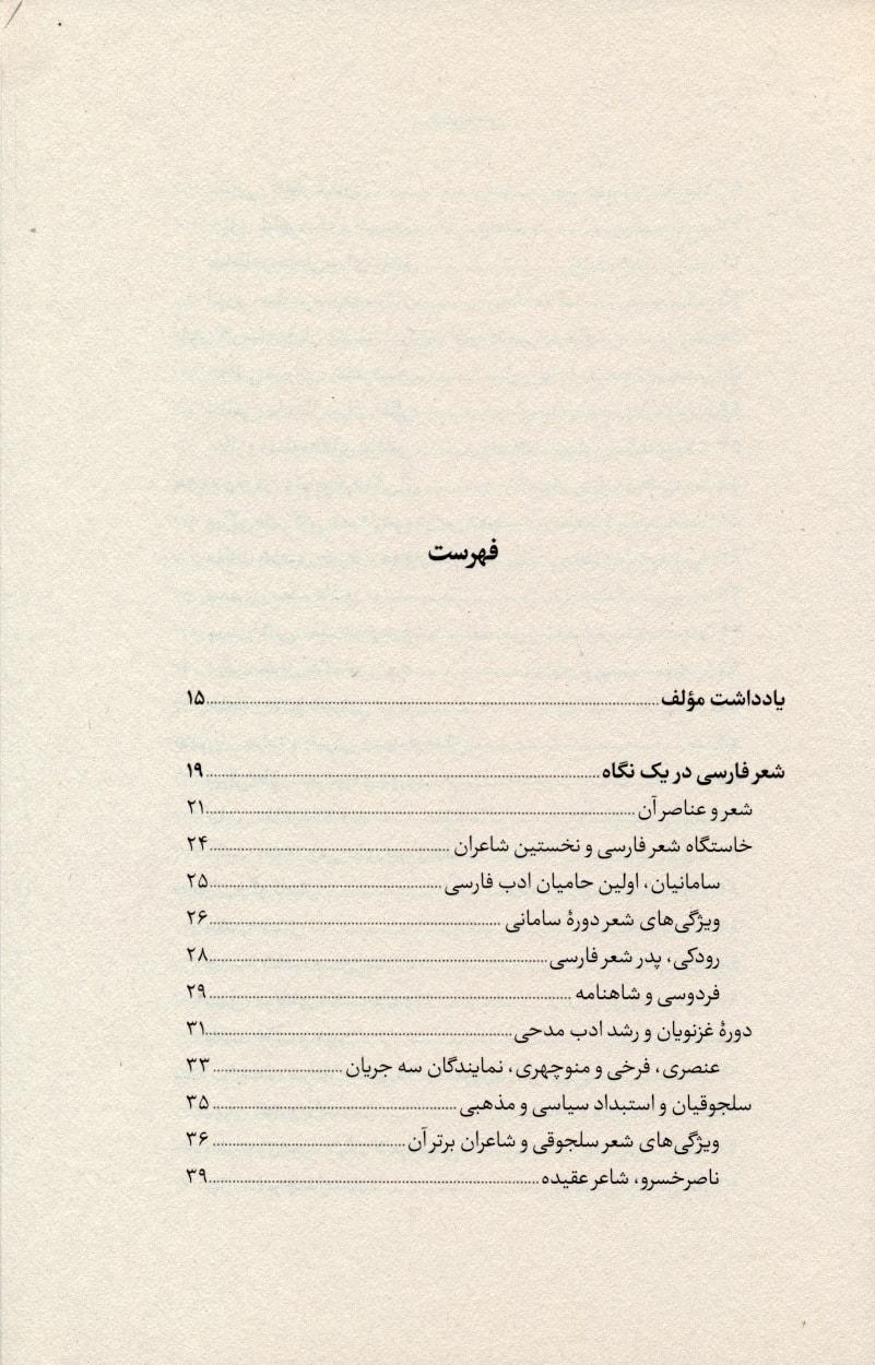 شعر پارسی