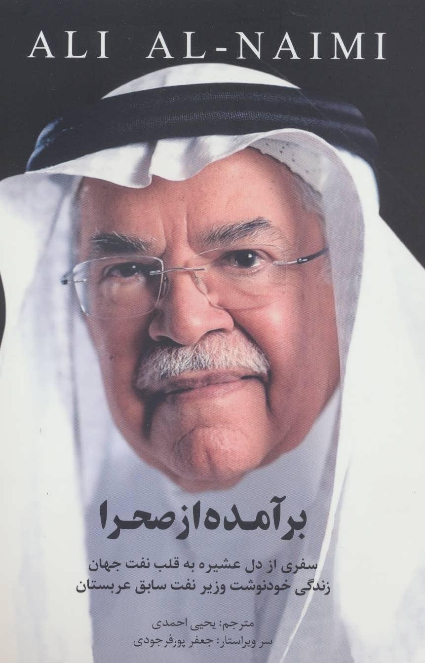 برآمده از صحرا (سفری از دل عشیره به قلب نفت جهان زندگی خودنوشت وزیر نفت سابق عربستان)