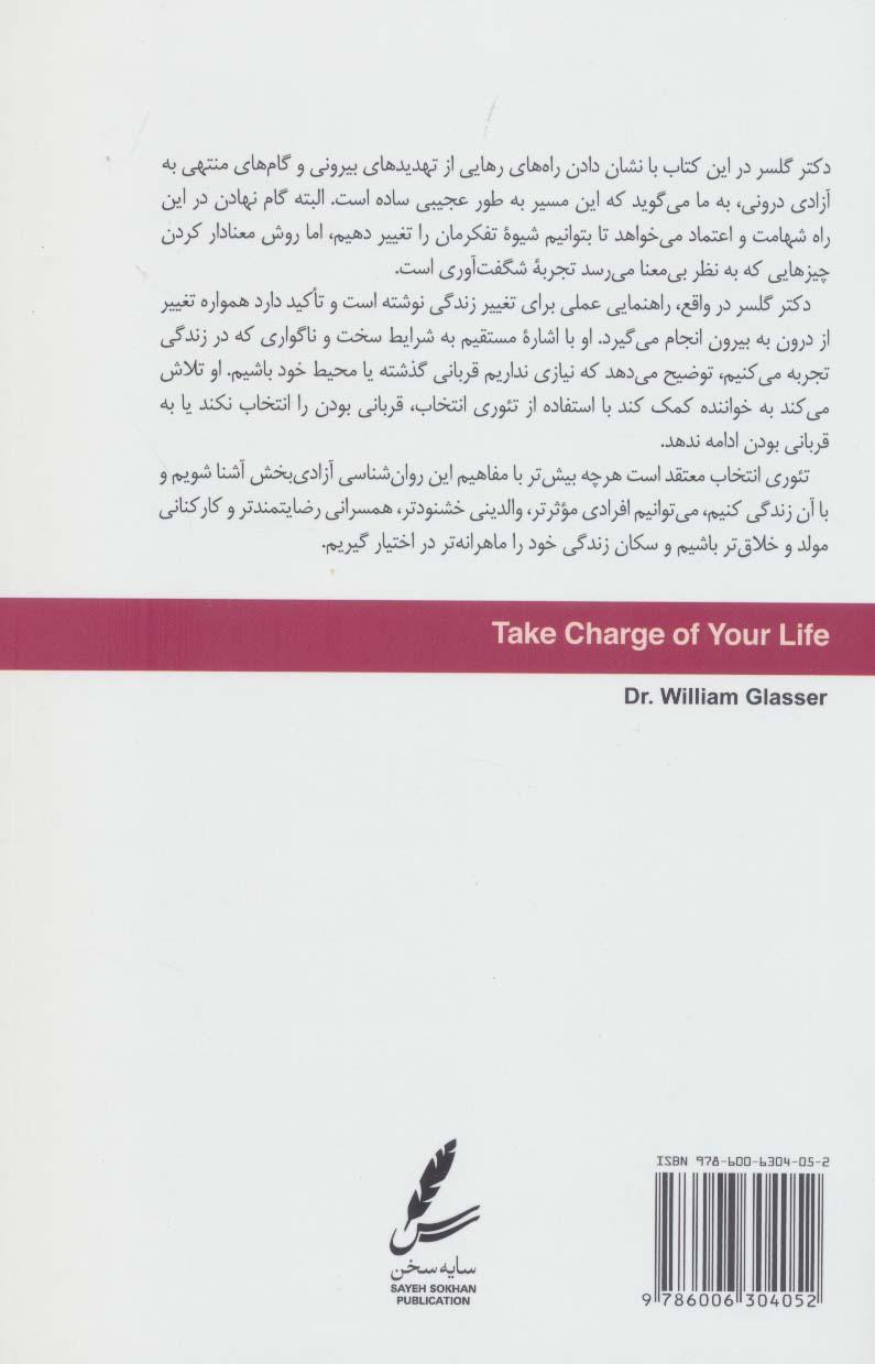 تئوری انتخاب و مدیریت زندگی