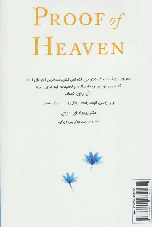 بهشت زیبای خدا حقیقت دارد (سفر یک جراح برجسته ی مغز و اعصاب،به جهان پس از مرگ)،(BEST SELLER)