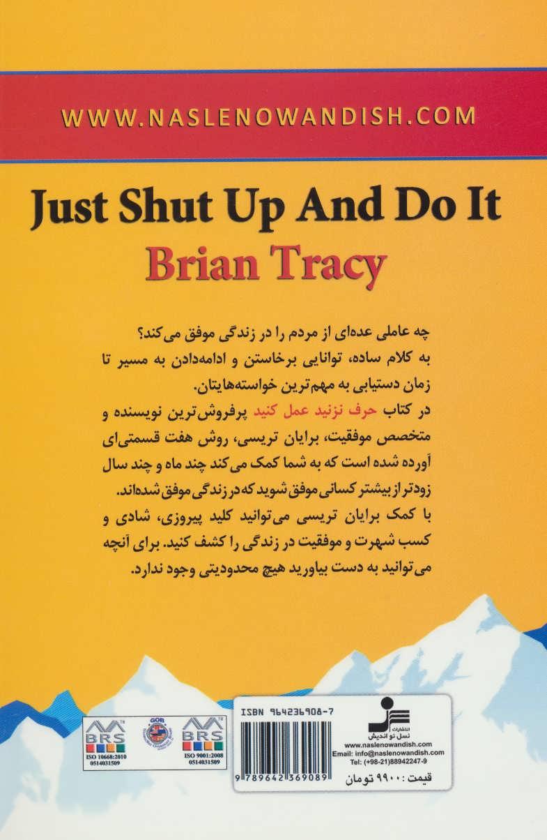 حرف نزنید عمل کنید! (7 قدم بیشتر با اهداف خود فاصله ندارید)