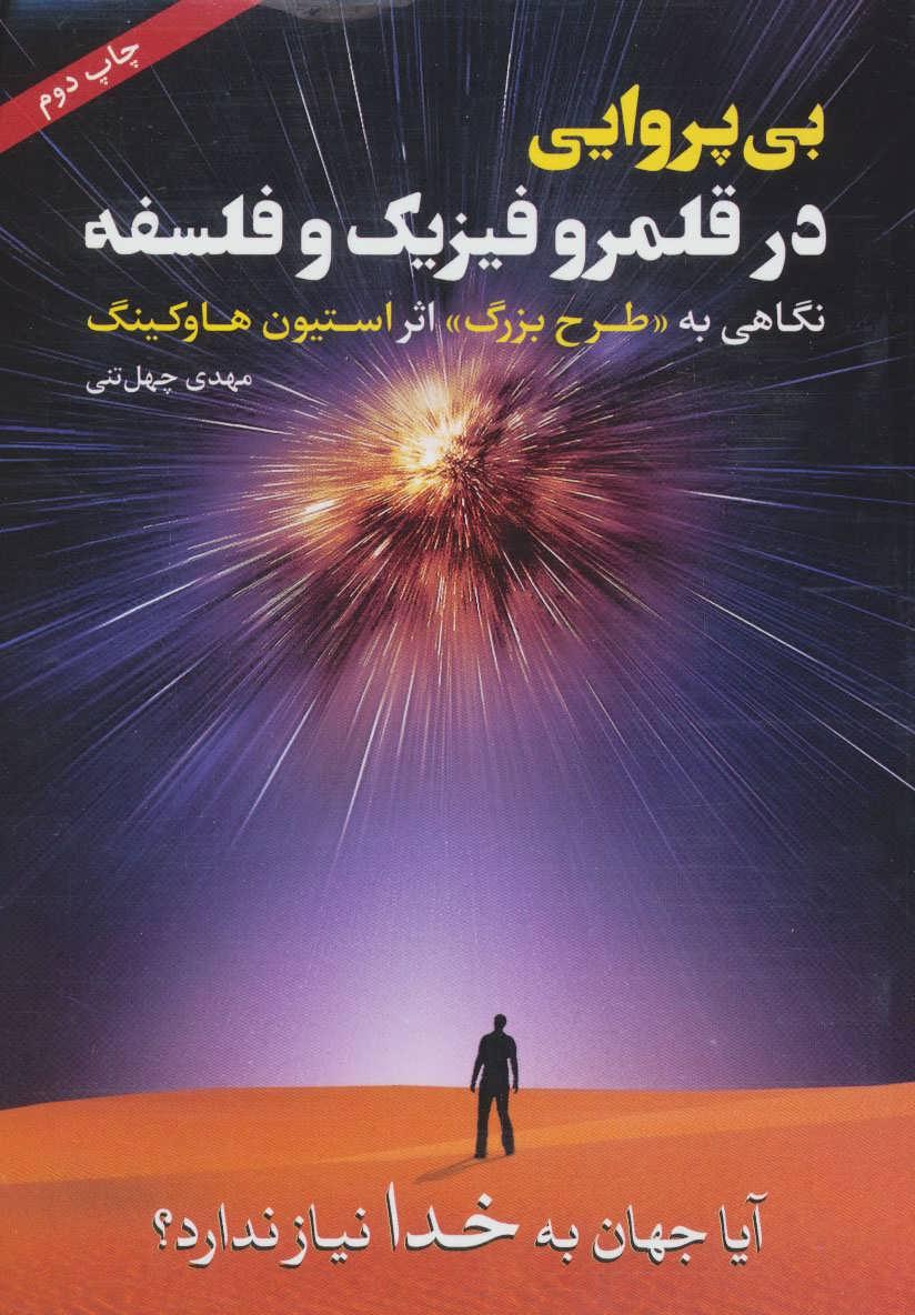بی پروایی در قلمرو فیزیک و فلسفه (نگاهی به «طرح بزرگ» اثر استیون هاوکینگ)